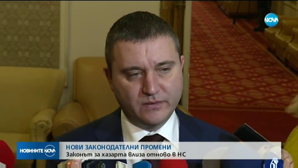 Законът за хазарта отново влиза в парламента