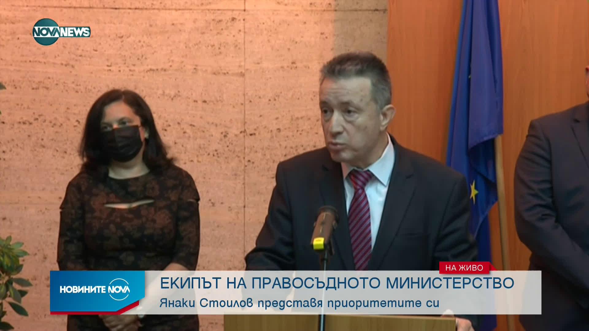 Правосъдният министър представя екипа и приоритетите си