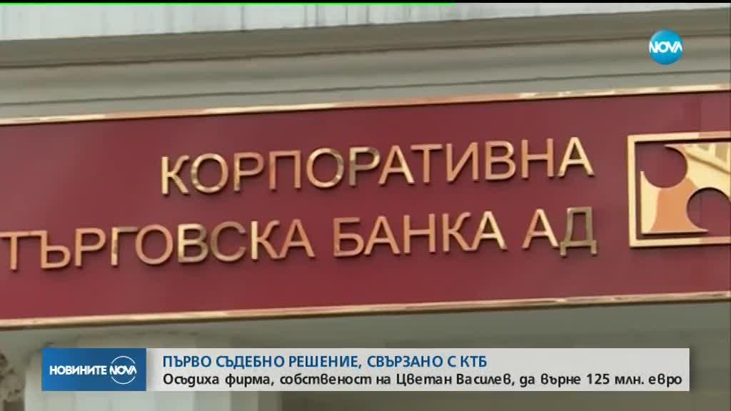 Фирма на Цветан Василев e осъдена да плати 125 млн. евро на фалиралата КТБ