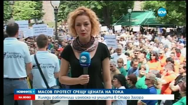 Масов протест срещу по-скъпия ток заля улиците на Стара Загора