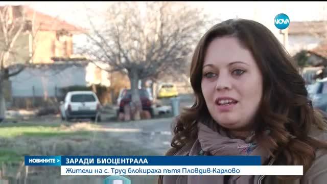 ЗАРАДИ БИОЦЕНТРАЛА: Жители на село Труд блокираха пътя Пловдив-Карлово