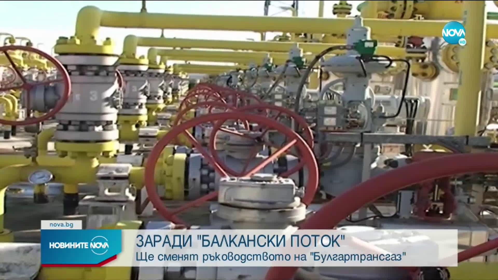 """Енергийният министър поиска отстраняване на ръководството на """"Булгартрансгаз"""""""