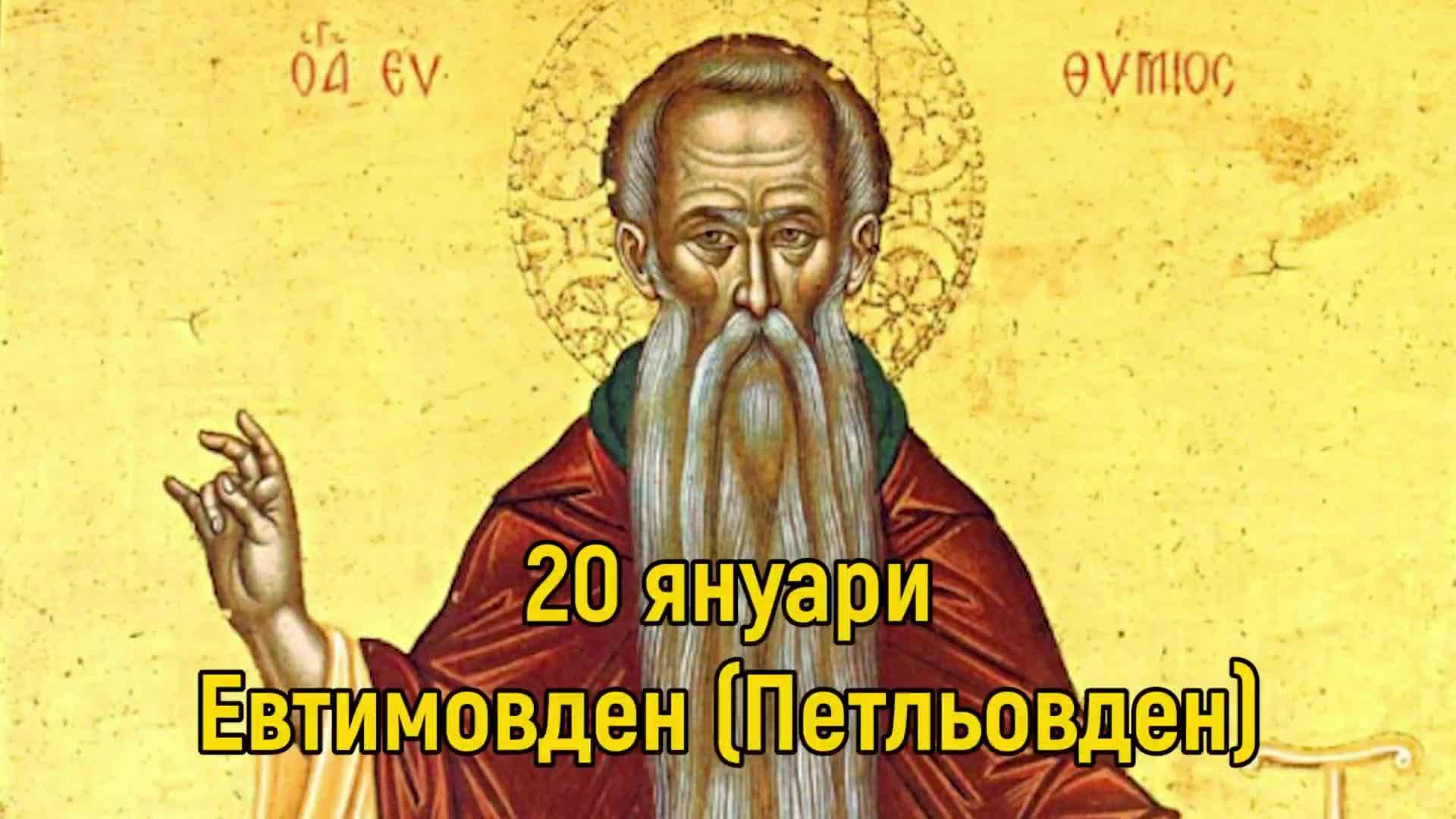 20 Януари - Евтимовден (Петльовден)