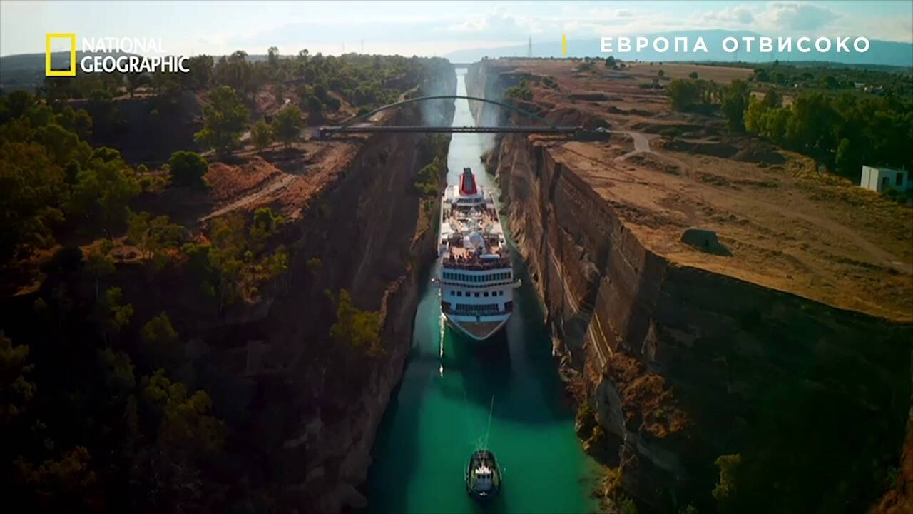 Коринтският канал   Европа отвисоко   сезон 2   National Geographic Bulgaria