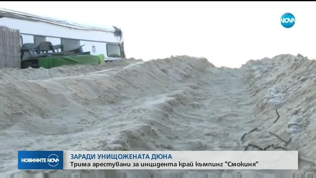 """Трима са задържаните за унищожаването на дюните в къмпинг """"Смокиня"""""""
