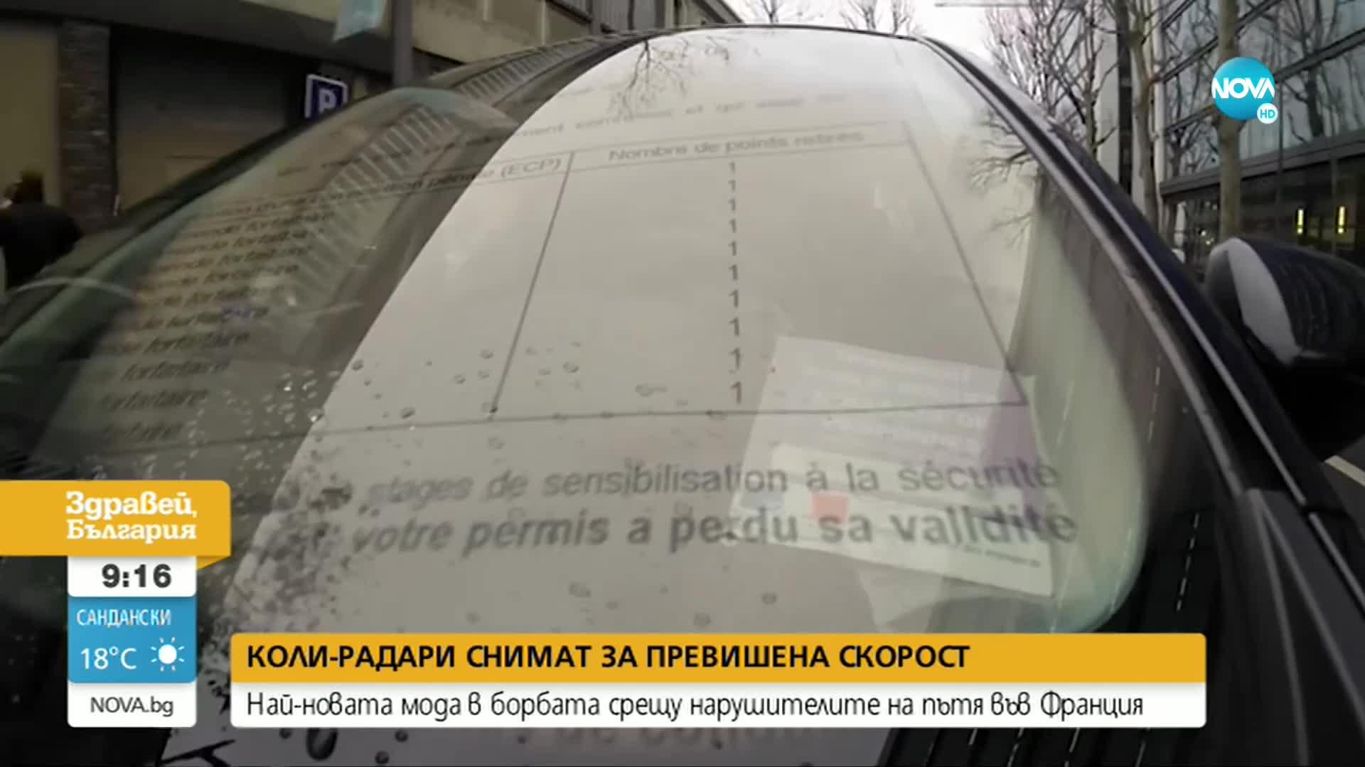 Цивилни коли-радари дебнат за нарушители по пътищата във Франция