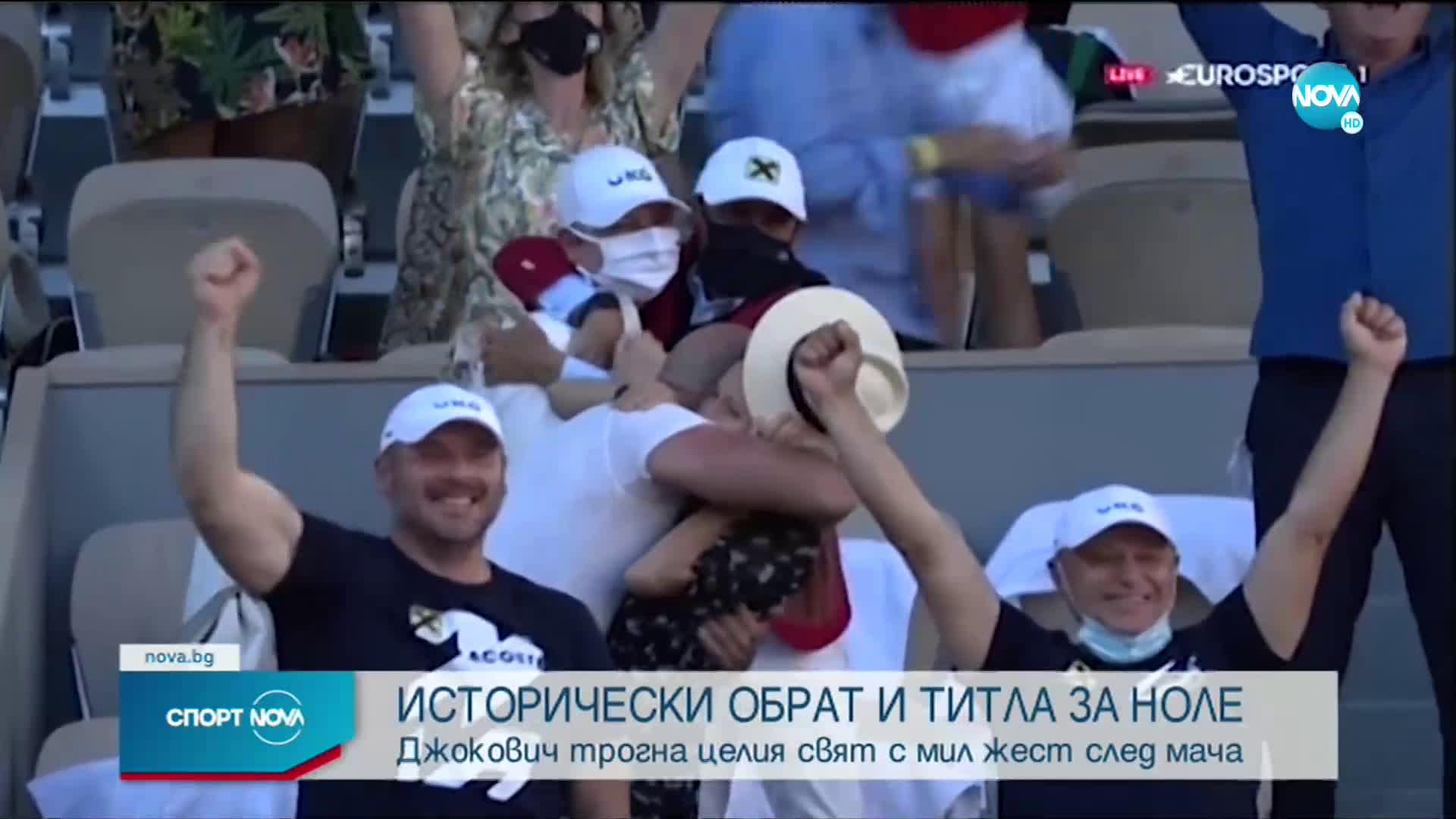 №19: Джокович спечели Ролан Гарос в епичен трилър с Циципас