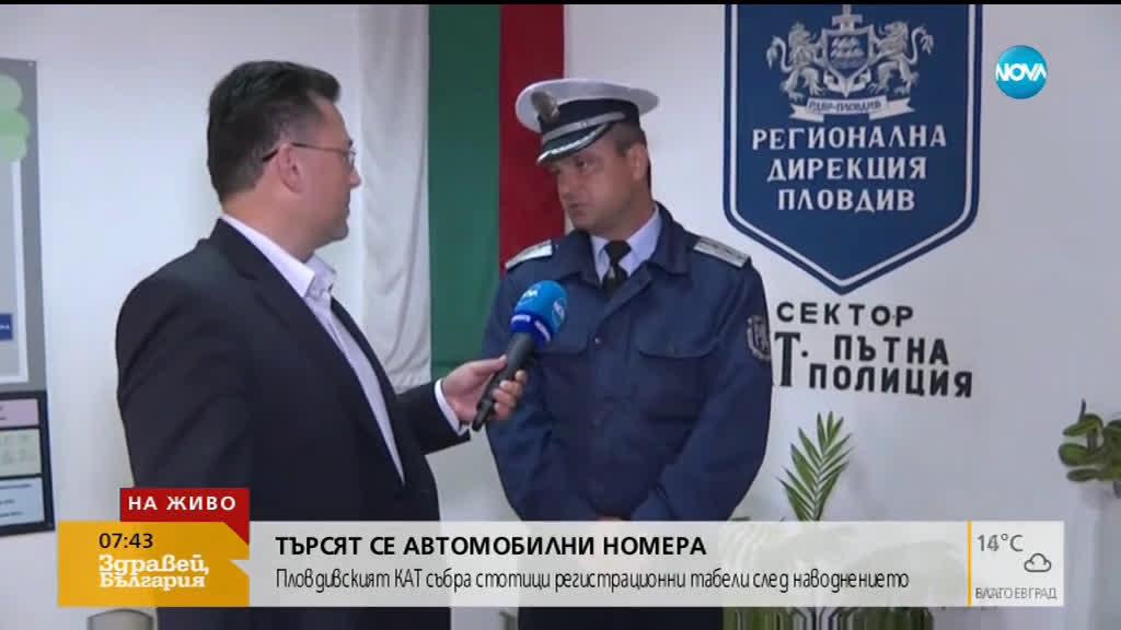 Търсят се автомобилни номера след потопа в Пловдив