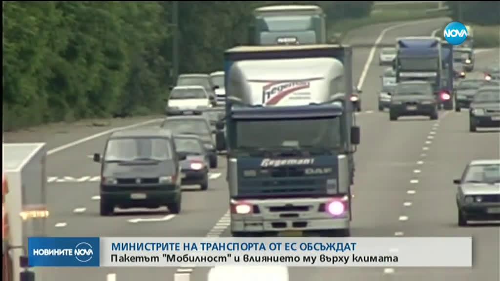 """Транспортните министри в ЕС обсъдиха влиянието на пакет \""""Мобилност\"""" върху климата"""