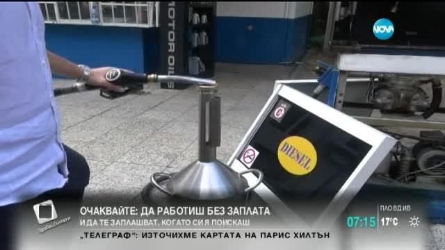 Обявяват резултатите от проверките по бензиностанциите