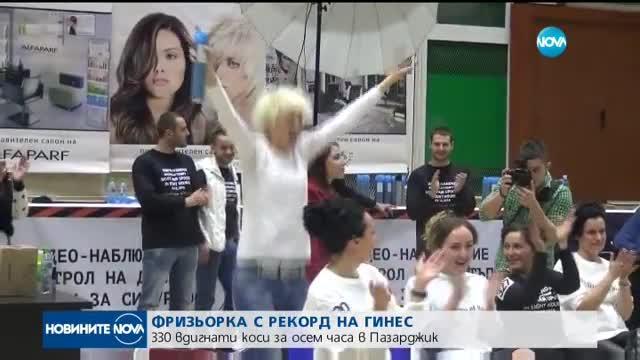 Българска фризьорка с рекорд на Гинес