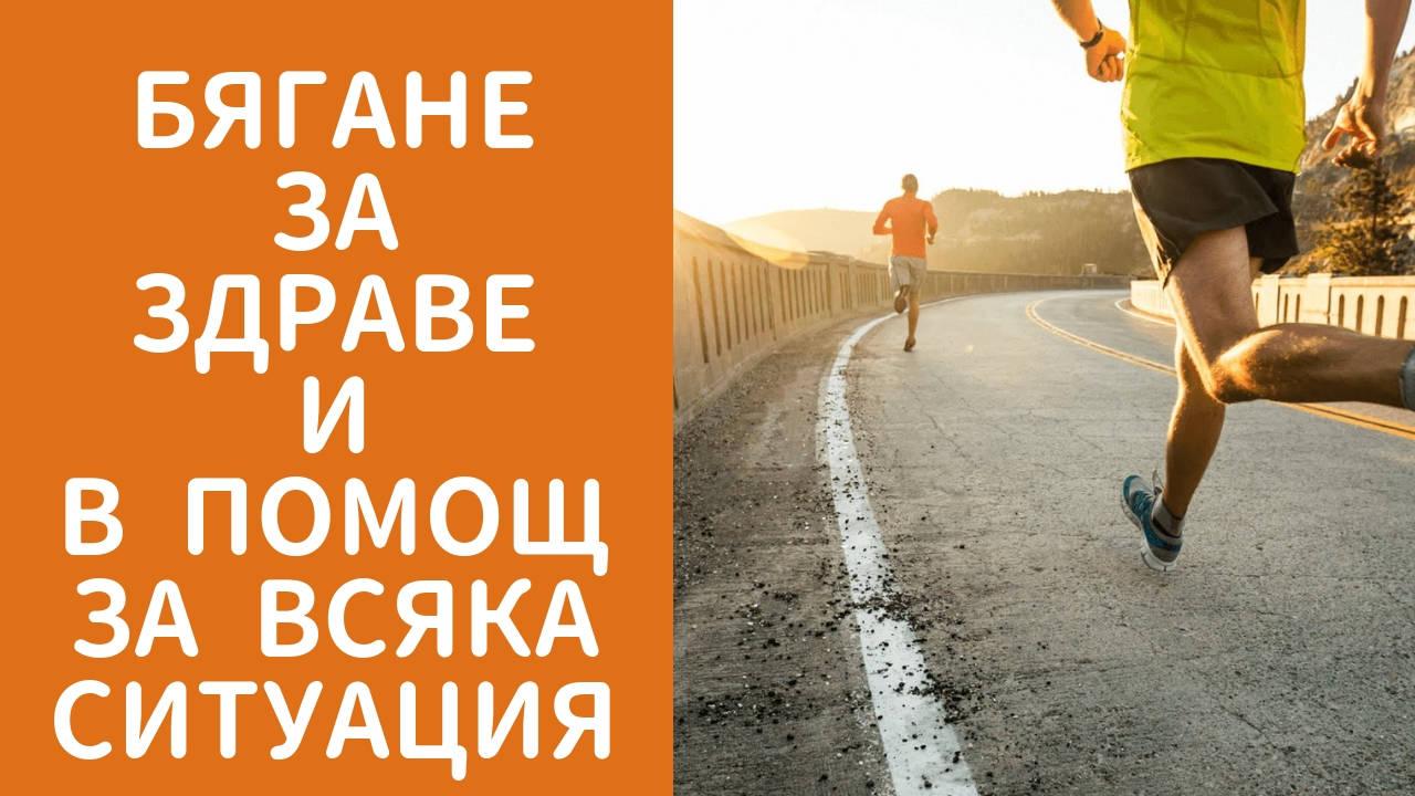 Бягане за здраве и в помощ за всяка ситуация