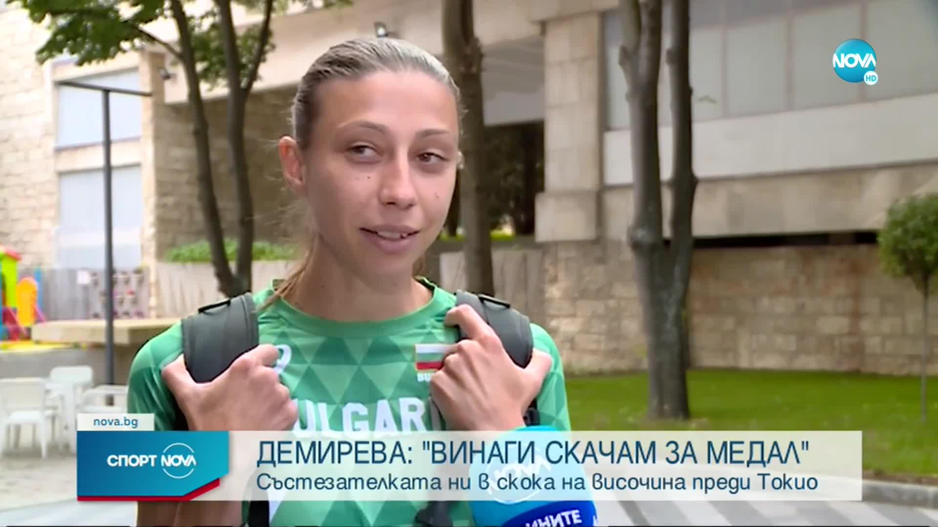 Мирела Демирева: Винаги скачам за медал