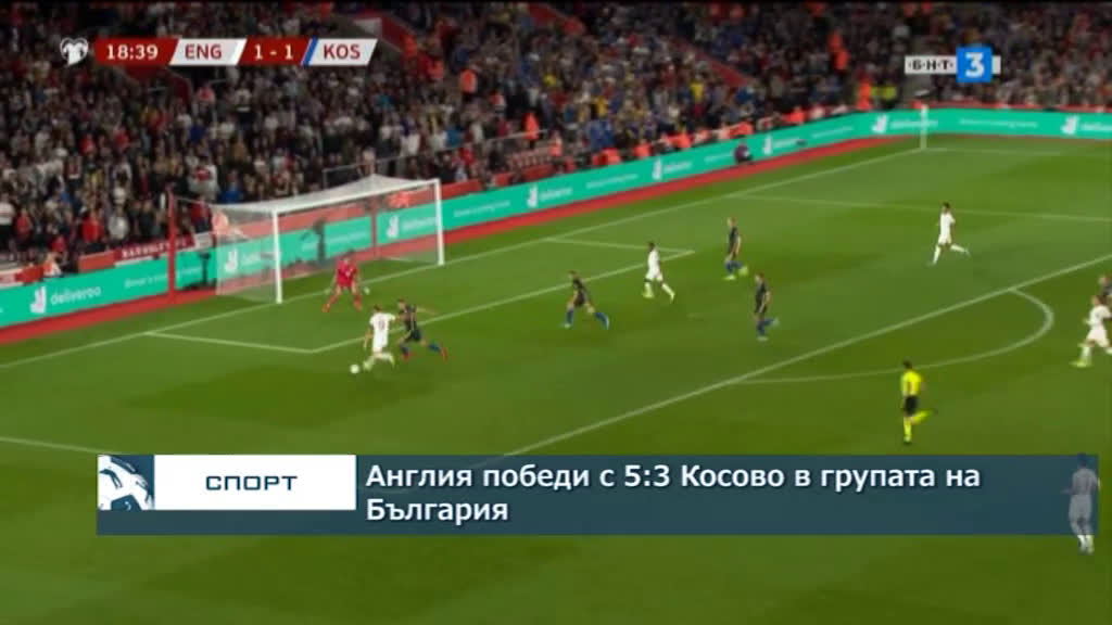 Англия победи с 5:3 Косово в групата на България