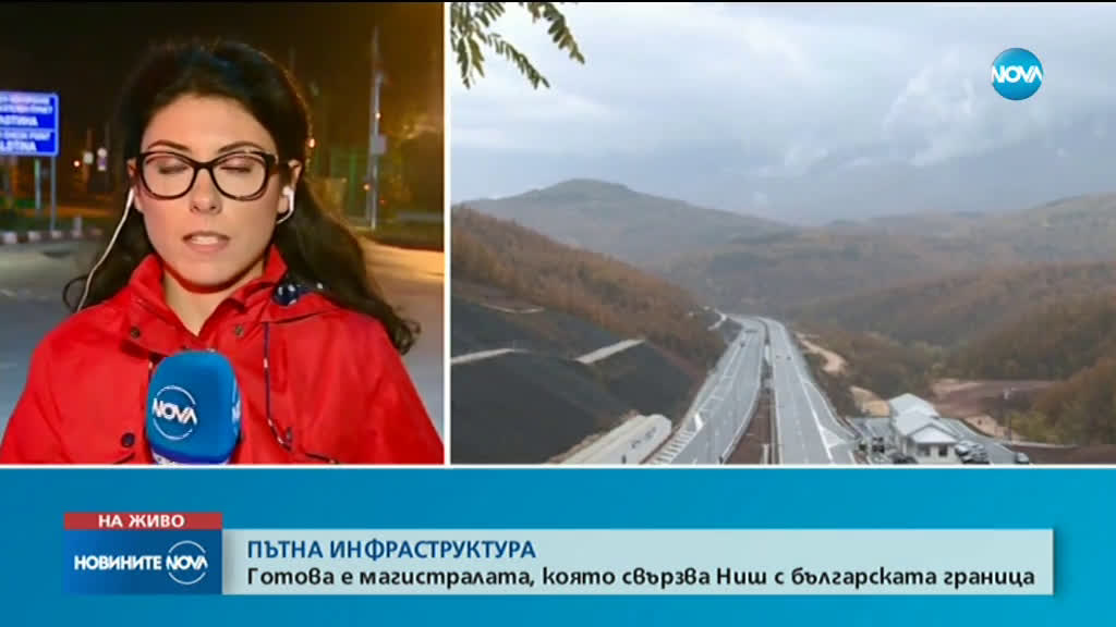 Готова е магистрала от Сърбия към България