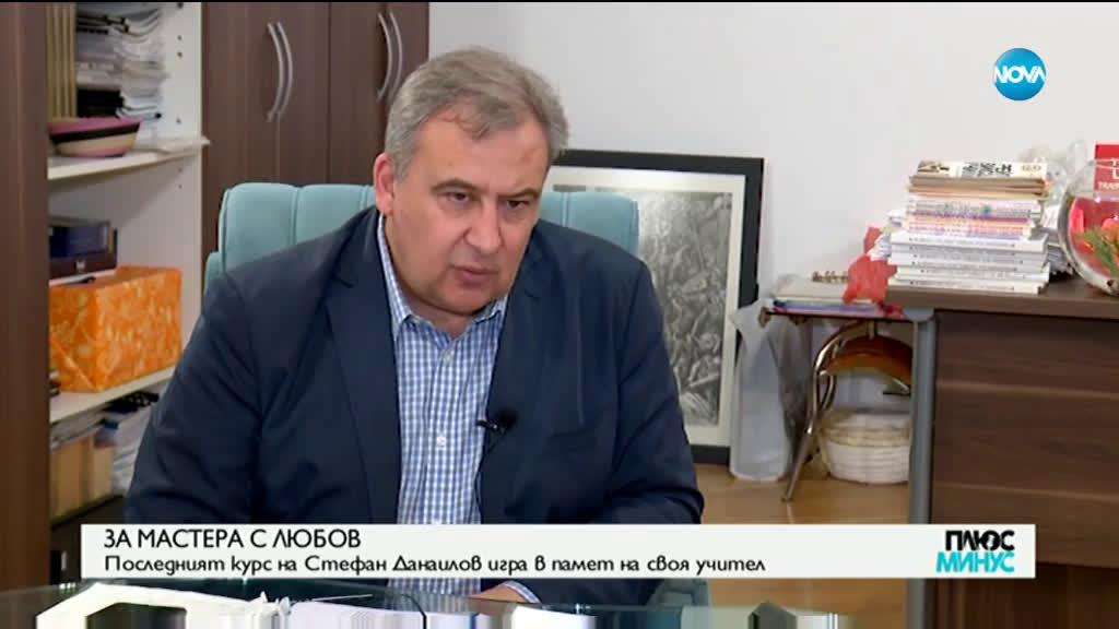 Ректорът на НАТФИЗ: Стефан Данаилов беше човек с широко скроена душа