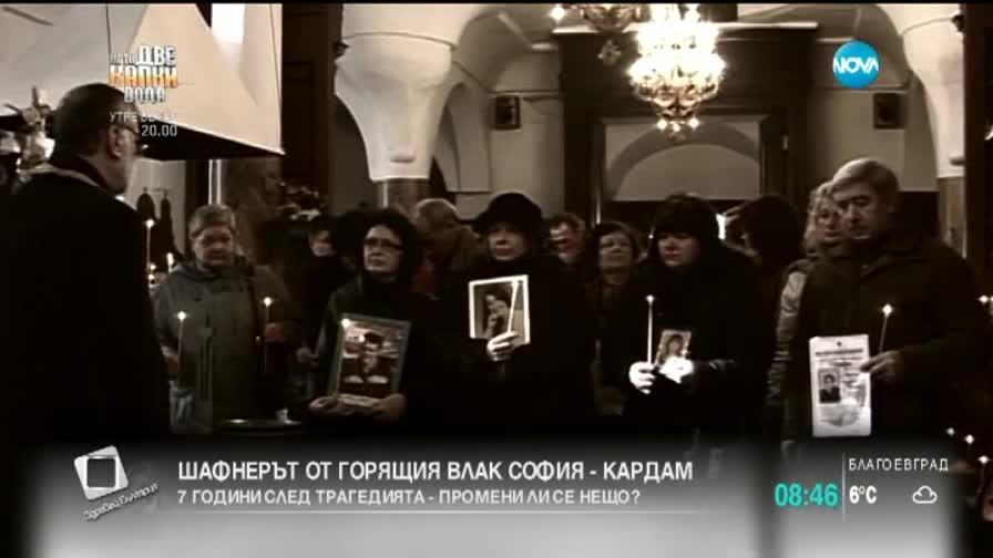 Миролюба Бенатова представя: Шафнерът от горящия влак
