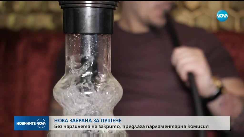 Комисията по образование подкрепи забраната за наргилета на закрито (ВИДЕО)
