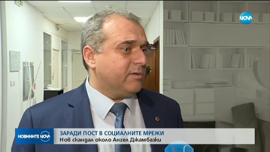 ЕП проверява изказване на евродепутата Джамбазки