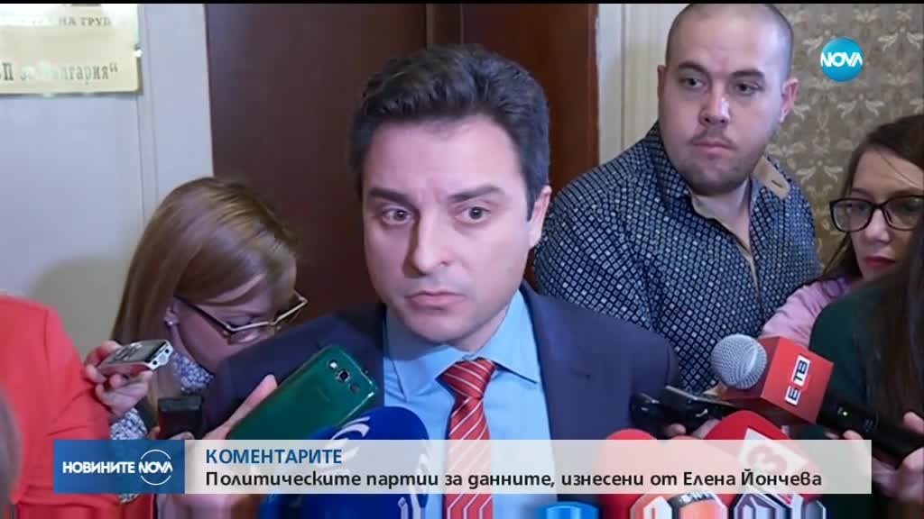 Политическите реакции след разкритията на Елена Йончева (ОБЗОР)