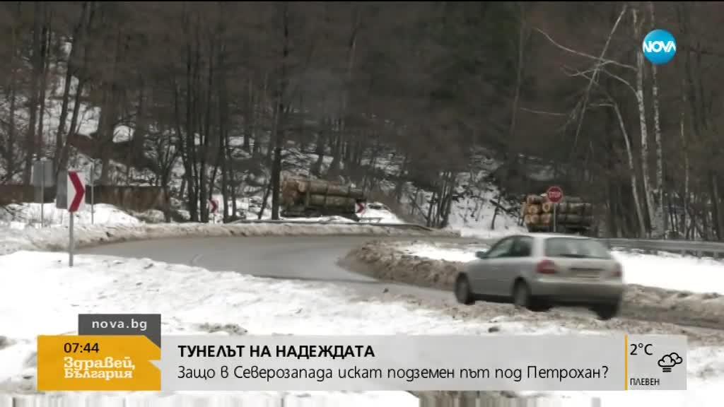 Хиляди искат тунел под Петрохан
