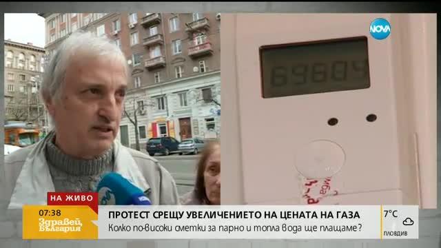 Протест срещу увеличението на цените на парното и топлата вода