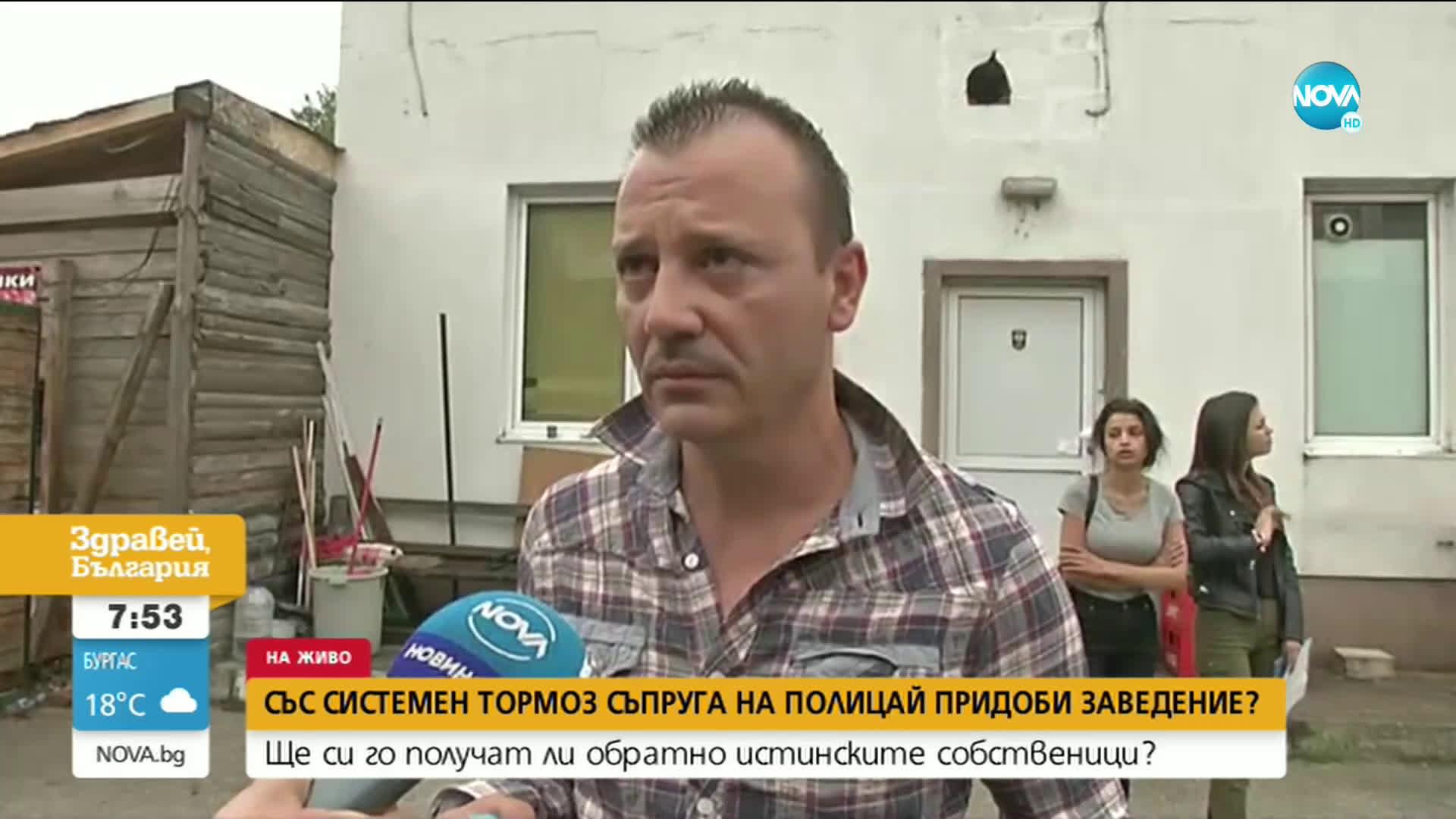 Върнаха заведение на бизнесмен в Плевен, въпреки че семейството на катаджията Цветомир Цолов влезе в