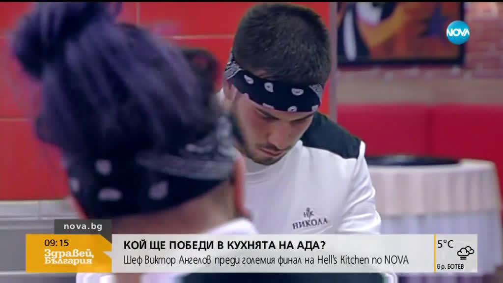 Кой ще победи в Кухнята на ада? Шеф Виктор Ангелов преди големия финал на Hell's Kitchen по NOVA