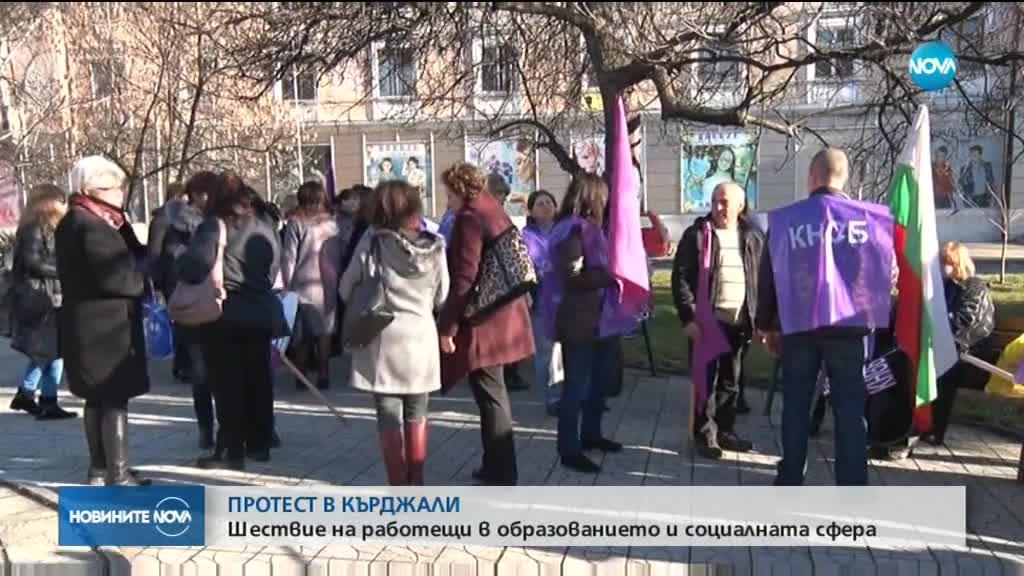 Протест на работещи в образованието и социалната сфера в Кърджали