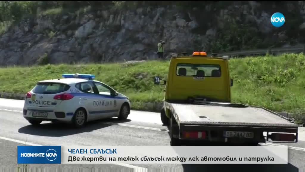 2 жертви, 3 ранени при челен удар на кола с патрулка край Ябланица