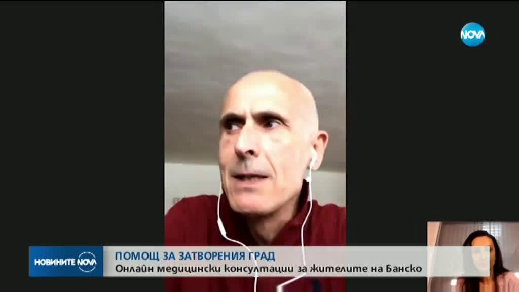 Доктори консултират жителите на Банско безплатно онлайн