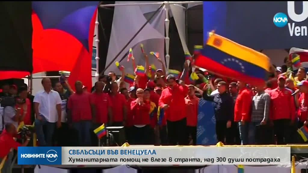 ЕС призовава Венецуела да допусне на своя територия хуманитарната помощ