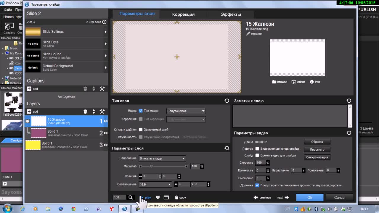 как сделать контур изображения в фотошопе