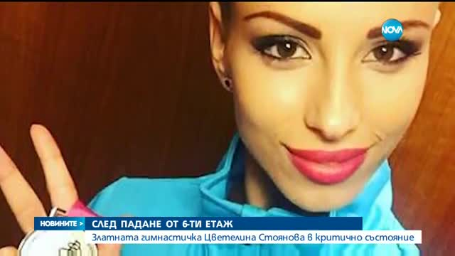 "МВР: ""Златното момиче"" Цветелина Стоянова опитала да се самоубие"