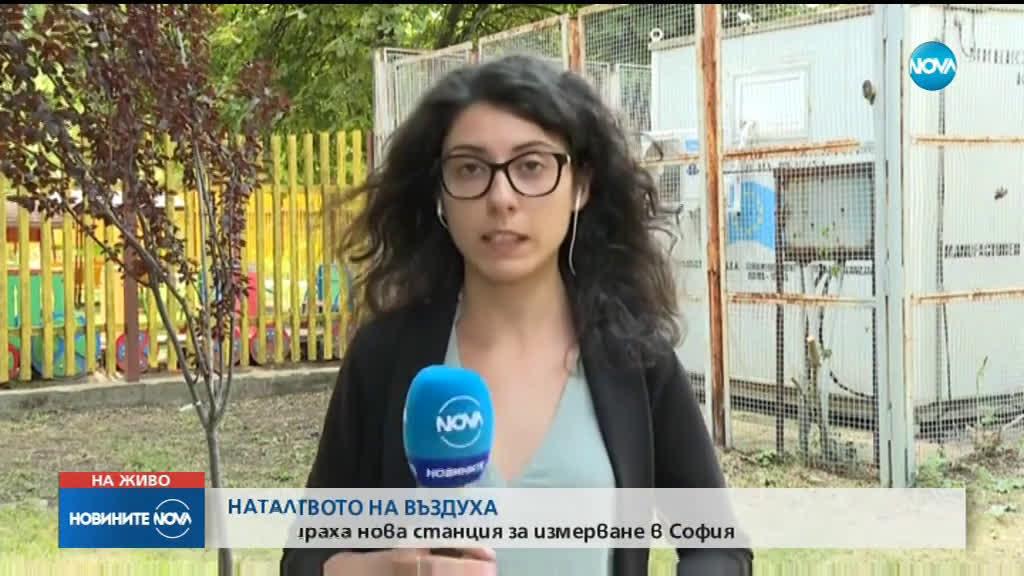 Мерят чистотата на въздуха в София с нови станции