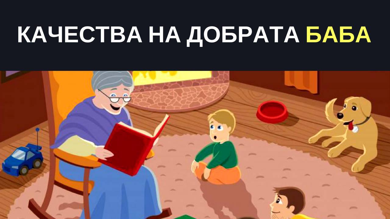 Качества на добрата баба