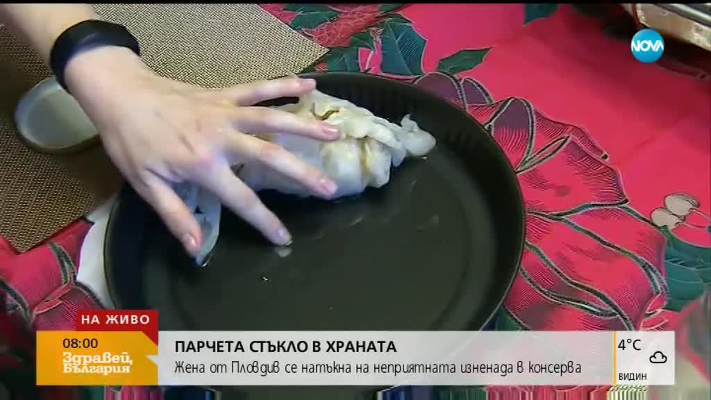 САРМИ СЪС СТЪКЛА: Жена от Пловдив се натъкна на неприятната изненада в консерва