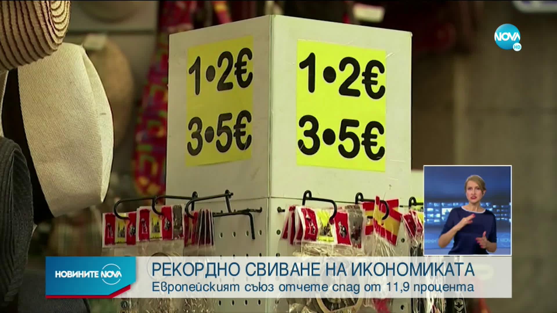 Европейският съюз отчете рекорден срив на икономиката