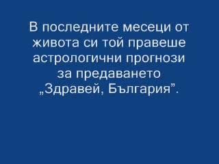 В Памет На Астролога Иван Станчев