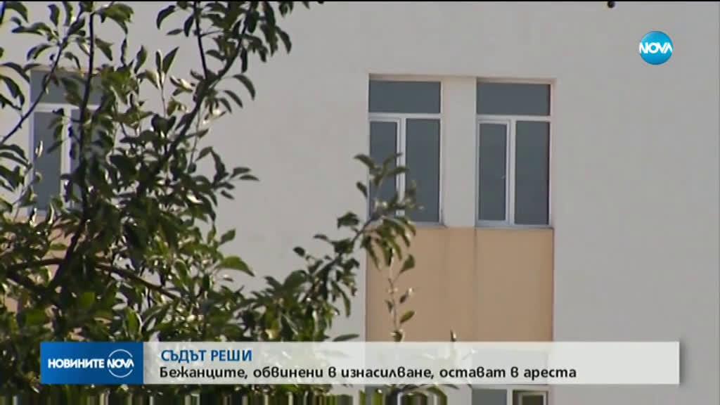 Мигрантите, обвинени в изнасилване на момиче в София, остават в ареста