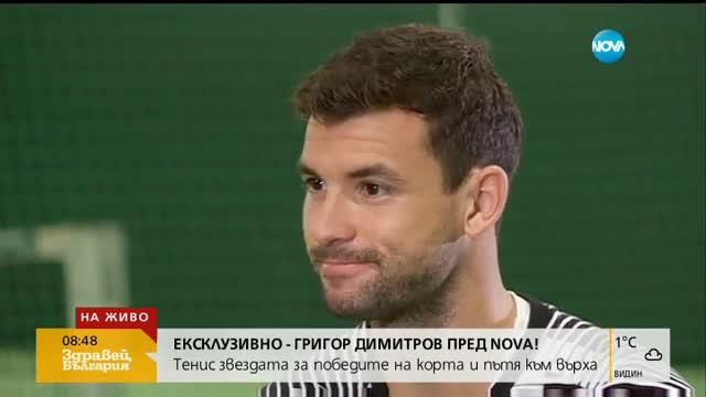Григор Димитров за трудния път обратно към върха и големите цели
