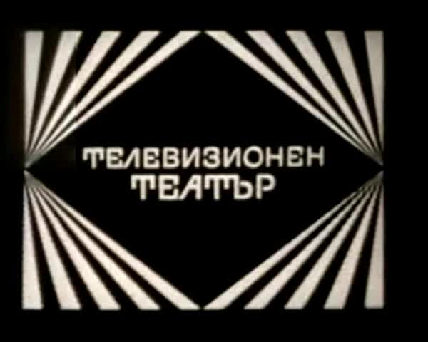 Телевизионен театър (черно - бяла заставка)