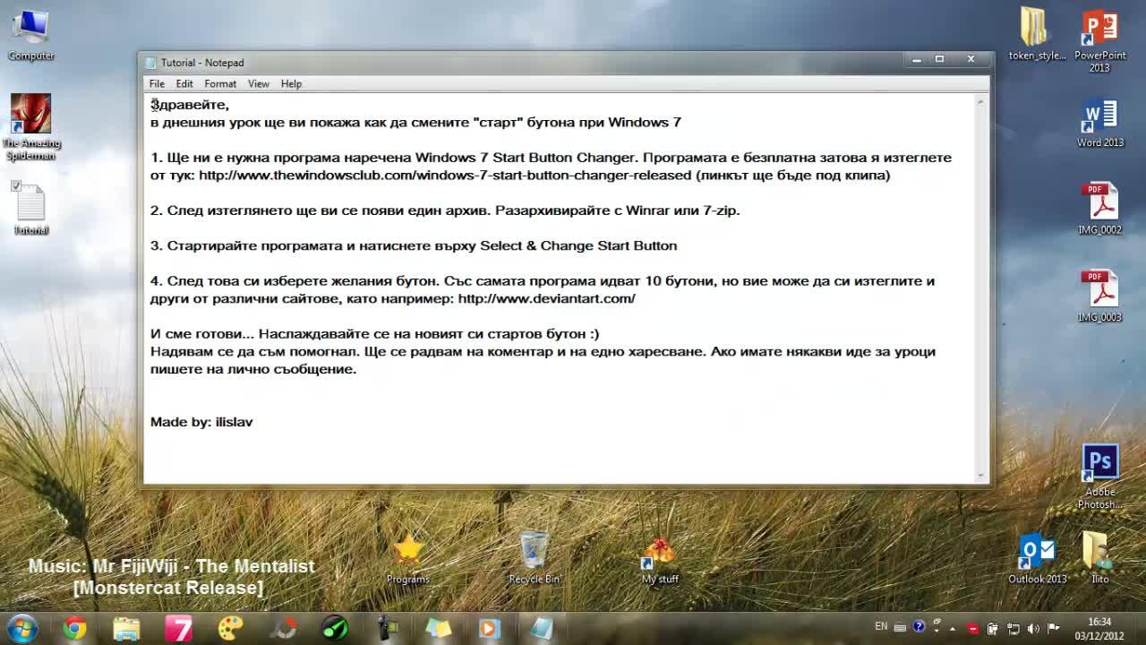 Смяна на старт бутона при Windows 7