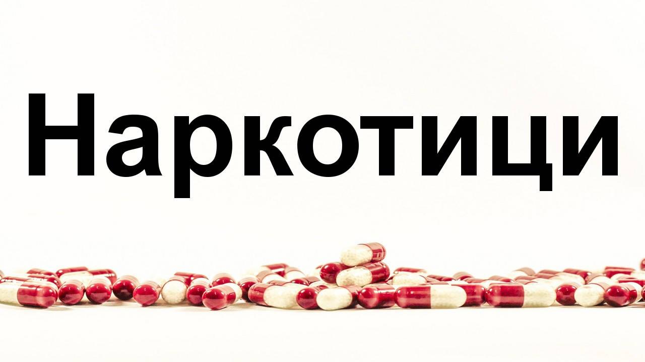 Наркотици - видове, употреба, легализиране
