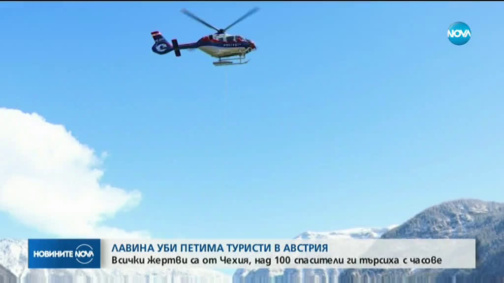 Лавина уби петима туристи в Австрия
