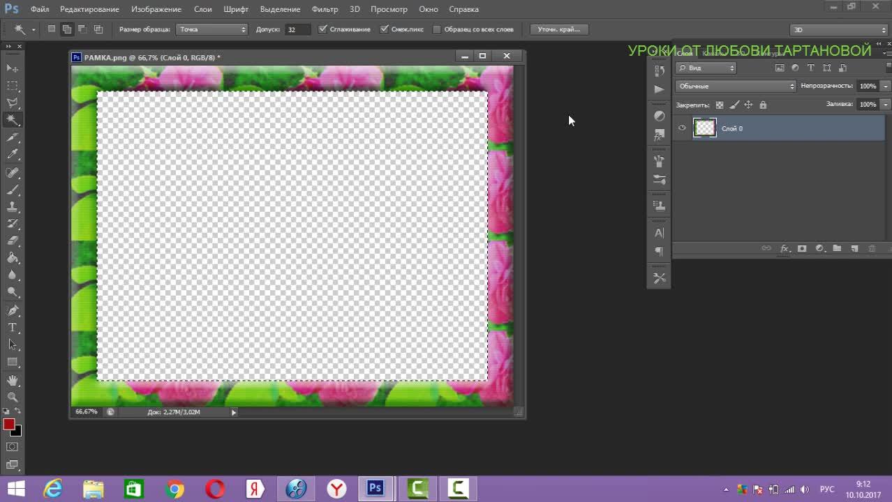 Рамка в фотошопе за 1 минуту в фотошоп cs5 и сs6 vbox7.