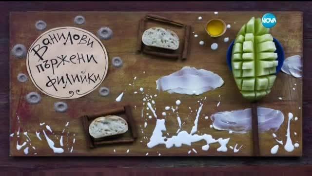 Ванилови пържени филийки - Бон Апети (18.07.2017)