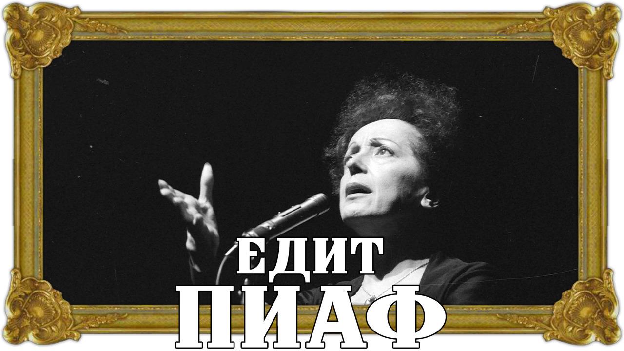 """Едит Пиаф - """"Малкото врабче"""""""