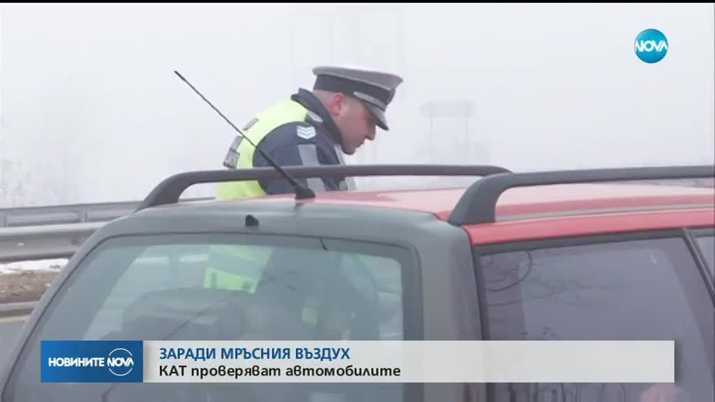 КАТ проверяват автомобилите заради мръсния въздух