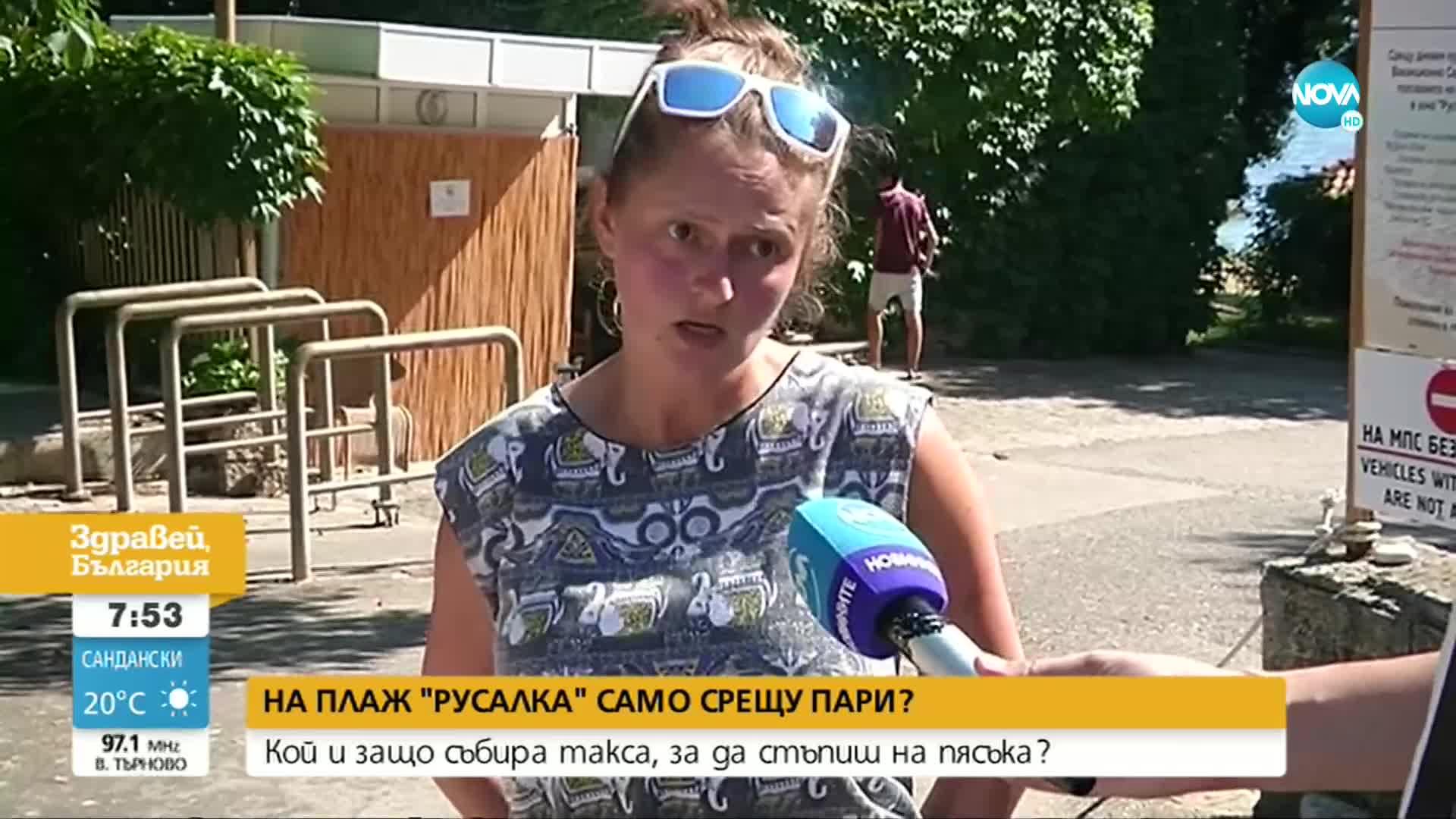 """Туристи твърдят, че плащат такса, за да стигнат до морето на """"Русалка"""""""